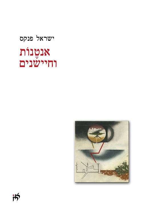 אנטנות וחיישנים/ ישראל פנקס