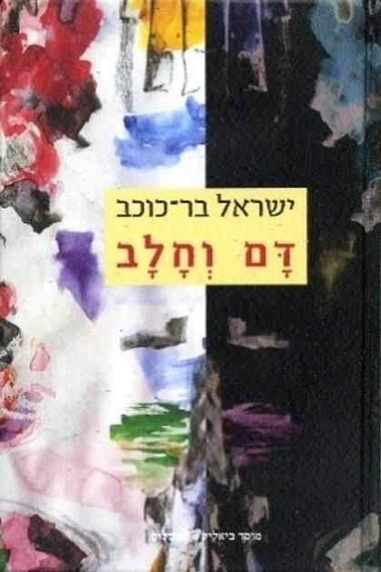 דם וחלב/ ישראל בר-כוכב