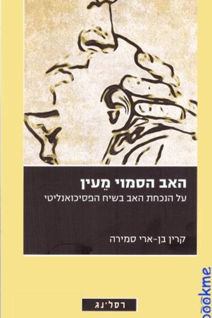 האב הסמוי מהעין/ בן-ארי סמירה קרין