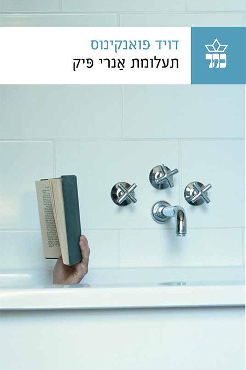 תעלומת אנרי פיק/ דויד פואנקינוס