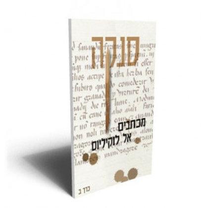 מכתבים אל לוקיליוס - כרך ב