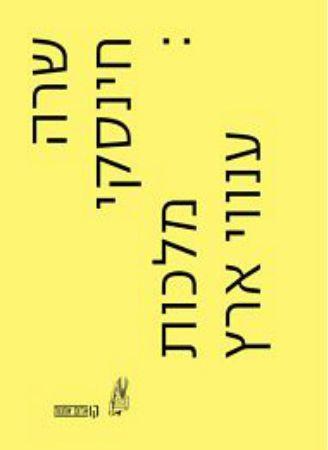 מלכות ענווי הארץ/ שרה חינסקי