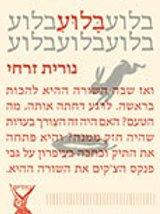בלוע - סיפורים/ נורית זרחי