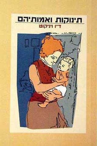 תינוקות ואימותיהם/ ד''ו ויניקוט