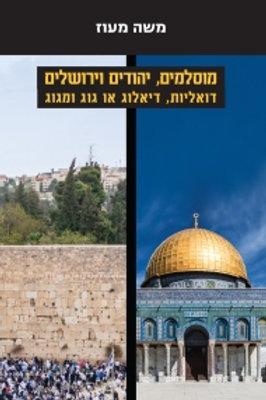 מוסלמים, יהודים וירושלים / משה מעוז