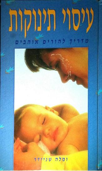 עיסוי תינוקות - מדריך להורים אוהבים/ ומלה שניידר