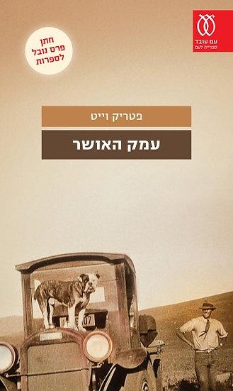 עמק האושר/ פטריק וייט