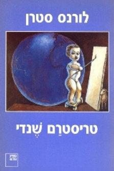 טריסטרם שנדי/ לורנס סטרן