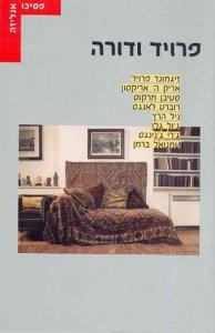 פרויד ודורה/ עמנואל ברמן