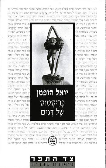 כריסטוס של דגים/ יואל הופמן