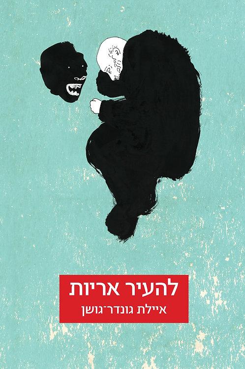 להעיר אריות/ איילת גונדר־גושן