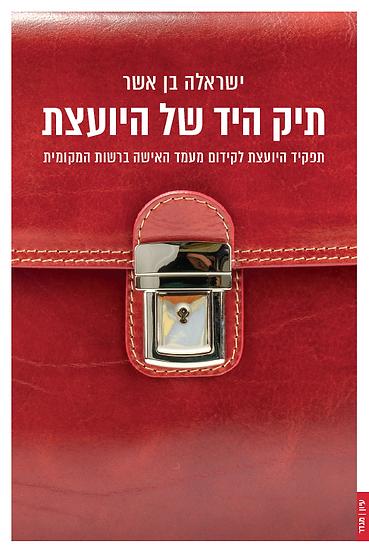 תיק היד של היועצת/ ישראלה בן אשר