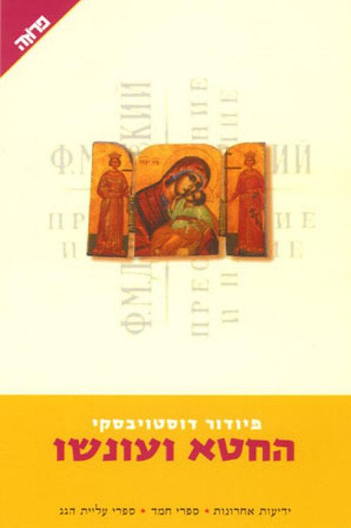 החטא ועונשו/ פיודור דוסטויבסקי