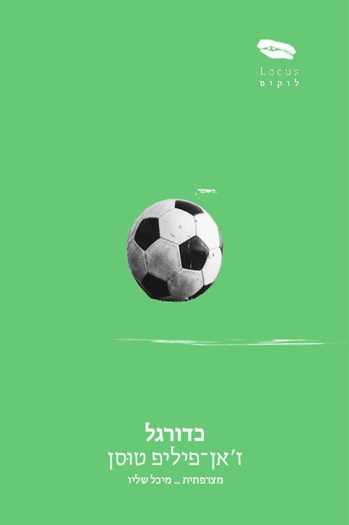 כדורגל / ז'אן פיליפ טוסן