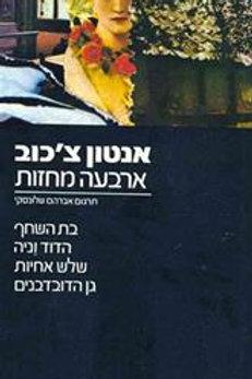 ארבעה מחזות (בת השחף, הדוד וניה, שלוש אחיות, גן הדובדבנים)/ אנטון צ'כוב