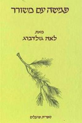 פגישה עם משורר / לאה גולדברג