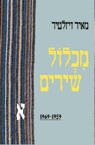 מכלול שירים 1969-1959 / מאיר ויזלטיר
