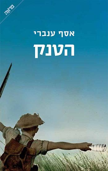 הטנק/ אסף ענברי