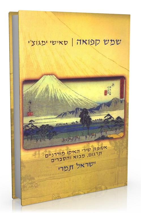 שמש קפואה - אסופת שירי האיקו מודרניים, תרגום, מבוא והסברים/ סאישי ימגוצ'י