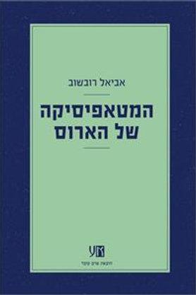 המטאפיסיקה של הארוס/ אביאל רובשוב
