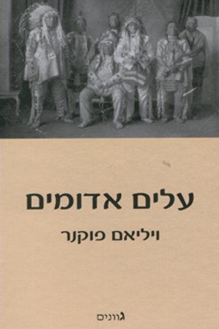 עלים אדומים / ויליאם פוקנר