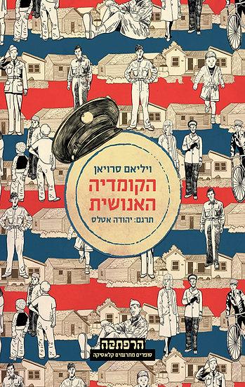 הקומדיה האנושית/ ויליאם סרויאן
