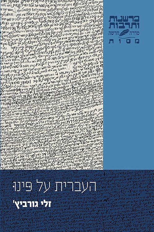העברית על פינו/ זלי גורביץ'
