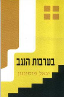 בערבות הנגב/ יגאל מוסינזון
