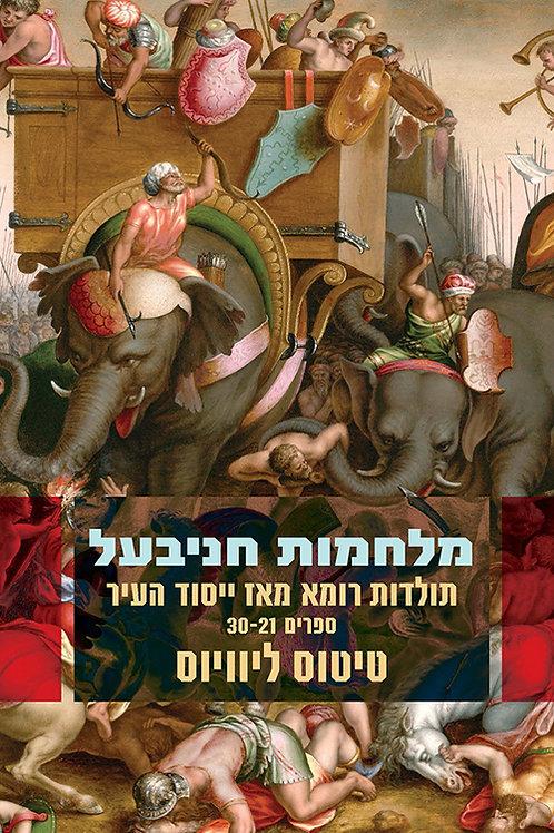 מלחמות חניבעל/ טיטוס ליוויוס