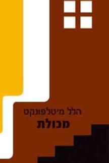 מכולת/ הלל מיטלפונקט