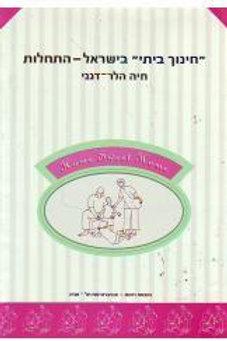 חינוך ביתי בישראל התחלות/ חיה הלר דגני