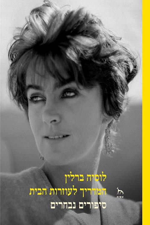 המדריך לעוזרות הבית - סיפורים נבחרים / לוסיה ברלין