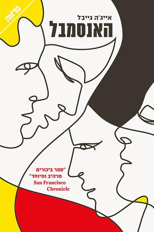 האנסמבל/ אייג'ה גייבל