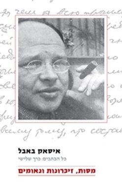 מסות, זיכרונות ונאומים כל הכתבים: כרך שלישי/ איסאק באבל