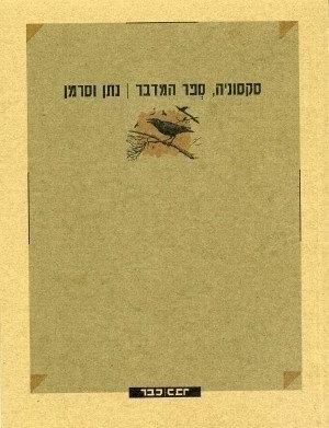סקסוניה, ספר המדבר/ נתן וסרמן