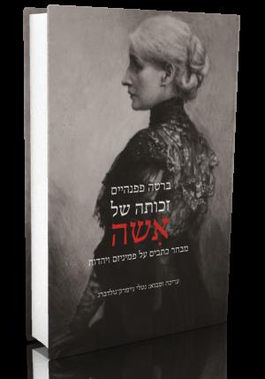 זכותה של אשה; מבחר כתבים על פמיניזם ויהדות/ ברטה פפנהיים