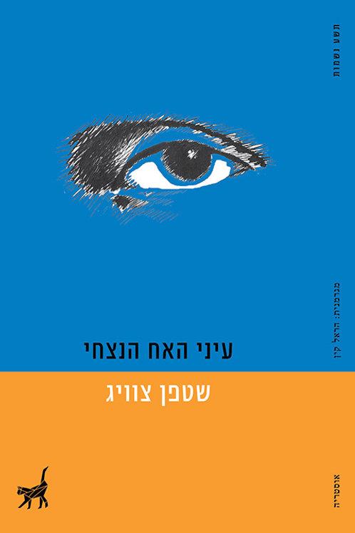 עיני האח הנצחי/ שטפן צוויג