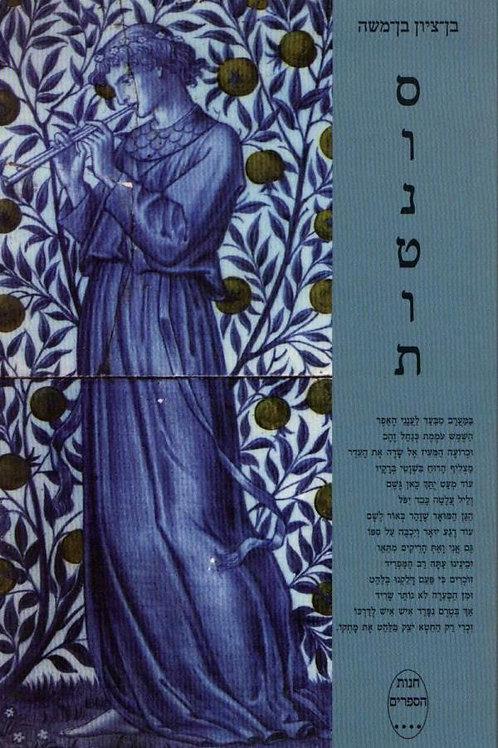 סונטות/ בן-ציון בן-משה