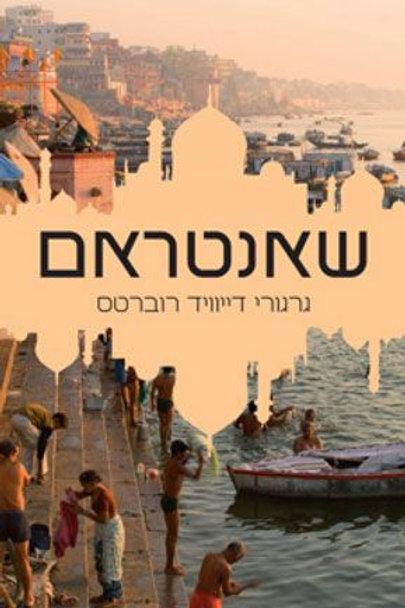 שאנטראם/ רוברטס דייוויד גרגורי