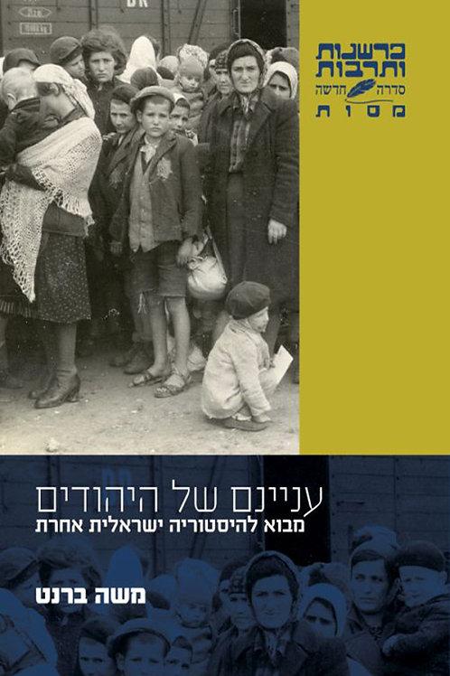 עניינם של היהודים/ משה ברנט