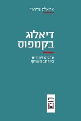 דיאלוג בקמפוס / אריאלה פרידמן