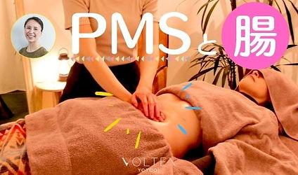 PMSと腸ケア.jpg