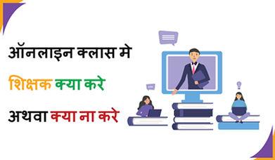 Online-Class-Do&Dont-Teachers-thumb-hind