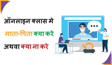 Online-Class-Do&Dont-Parents-thumb-hindi
