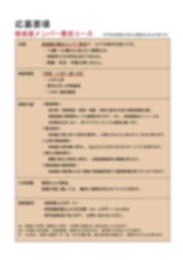研修所応募要項ホムペ掲載用.jpg
