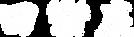 田楽座ロゴ 横白背景透明.png
