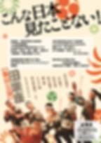 飯田2020ウラ完パケ.jpg