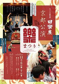 21京都オモテ.jpg
