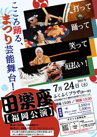 2021.07.24福岡オモテ.jpg