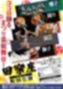 2020町田表完パケ.jpg
